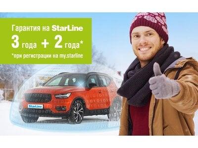 Гарантия на оборудование Starline: от 3 до 5 лет