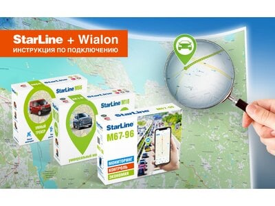 Подключаем Starline к платформе Wialon